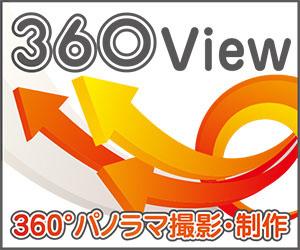 360°ビューパノラマ